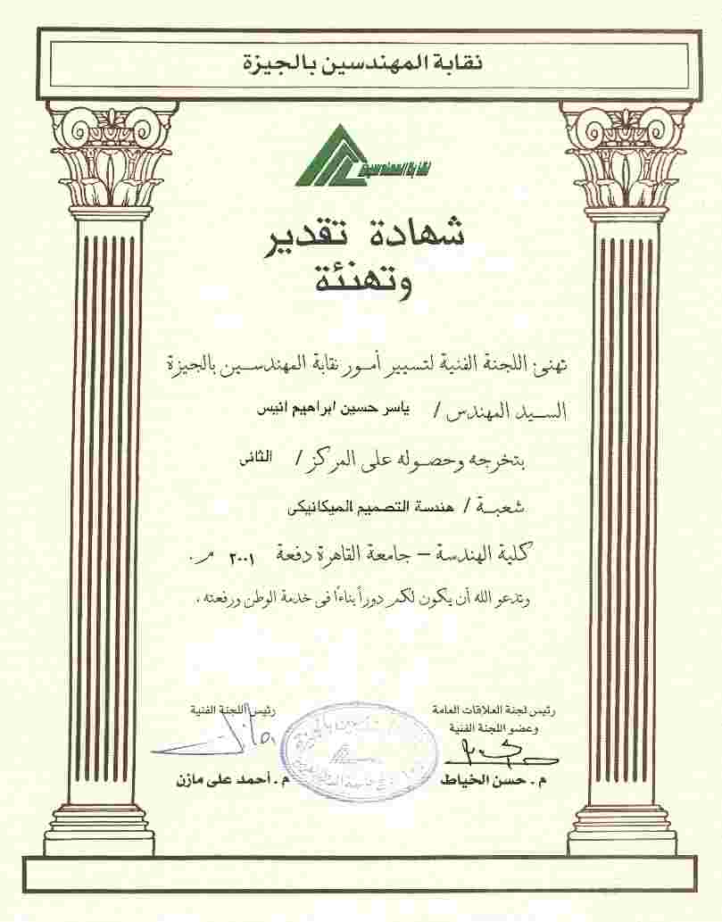 student awards certificate certificates ese 2001 university syndicate distinguished engineers egyptian award cert